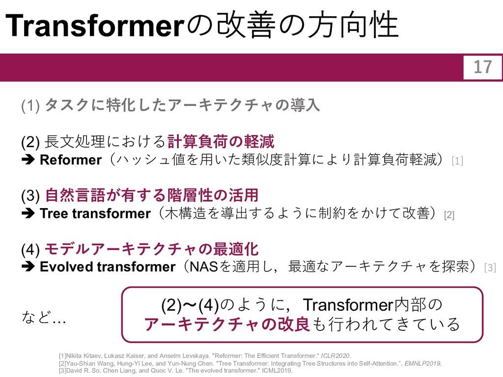 Transformerの改善の⽅向性 (1) タスクに特化したアーキテクチャの導⼊ (2) ⻑...