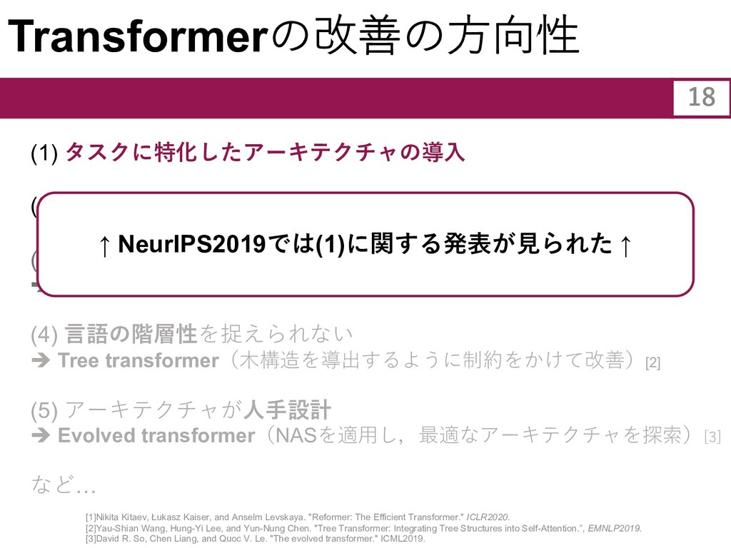 Transformerの改善の⽅向性 (1) タスクに特化したアーキテクチャの導⼊ (2) M...