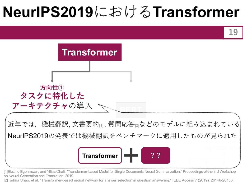 NeurIPS2019におけるTransformer Transformer ⼀般化モデル タ...