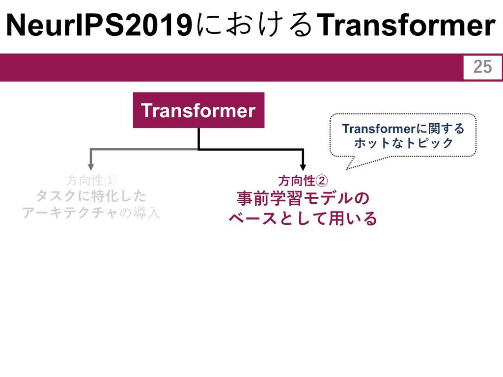 NeurIPS2019におけるTransformer Transformer ⽅向性② 事前学...