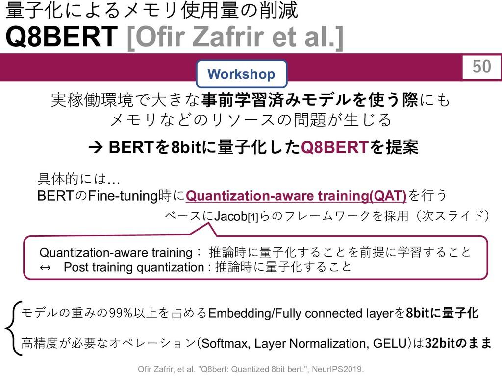 量⼦化によるメモリ使⽤量の削減 Q8BERT [Ofir Zafrir et al.] à B...