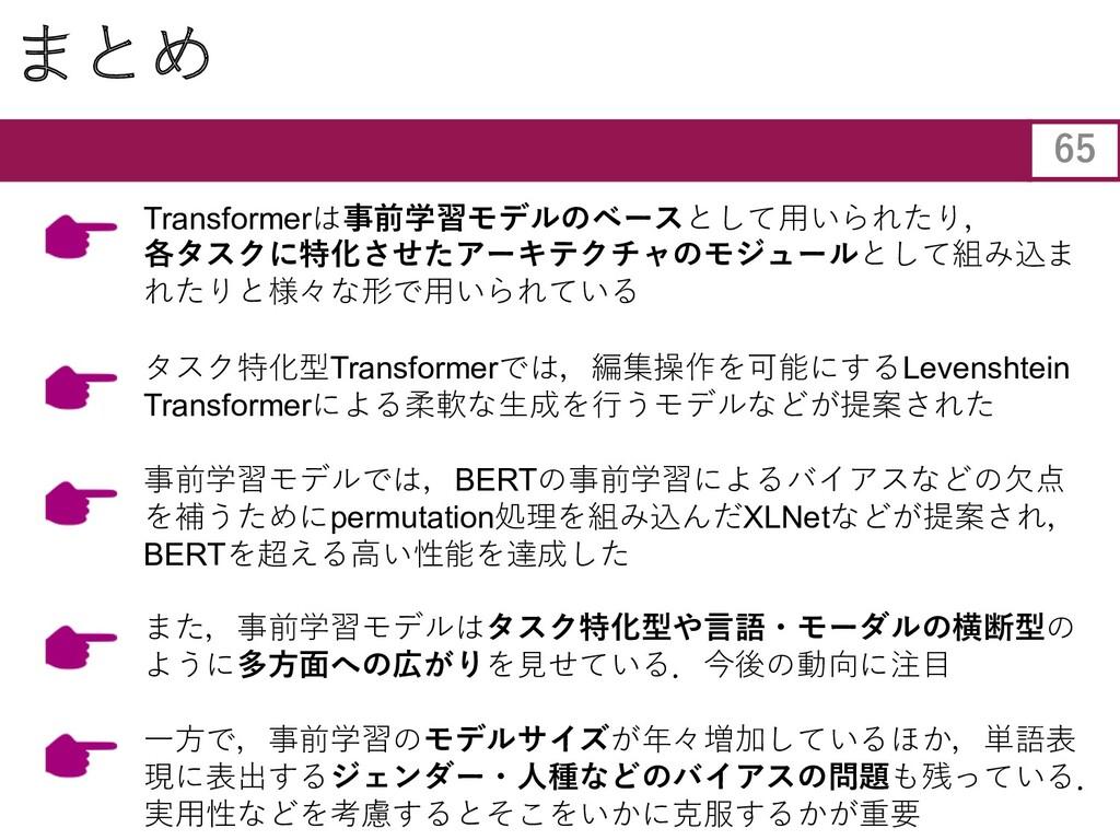 まとめ Transformerは事前学習モデルのベースとして⽤いられたり, 各タスクに特化させ...