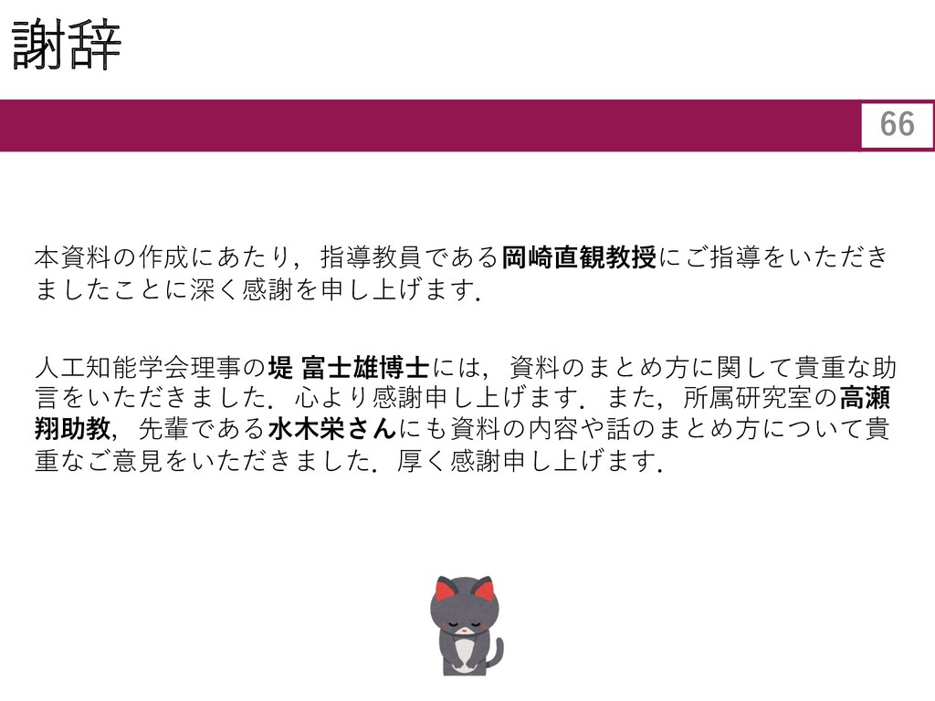 謝辞 66 本資料の作成にあたり,指導教員である岡崎直観教授にご指導をいただき ましたことに深...
