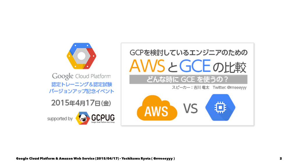 Google Cloud Platform & Amazon Web Service (201...