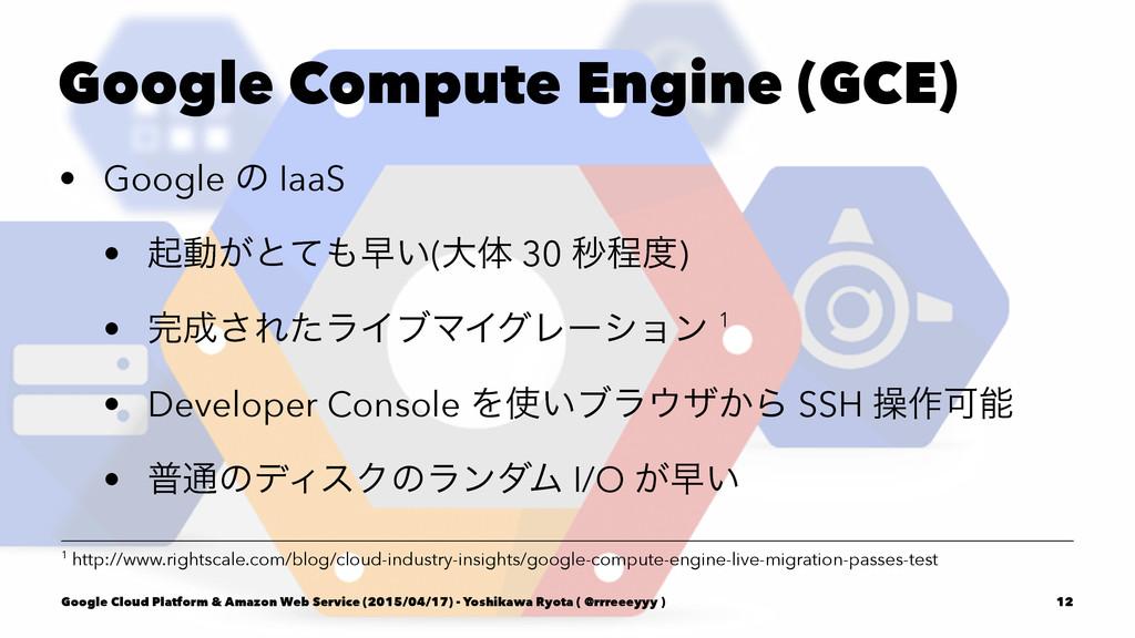 Google Compute Engine (GCE) • Google ͷ IaaS • ى...