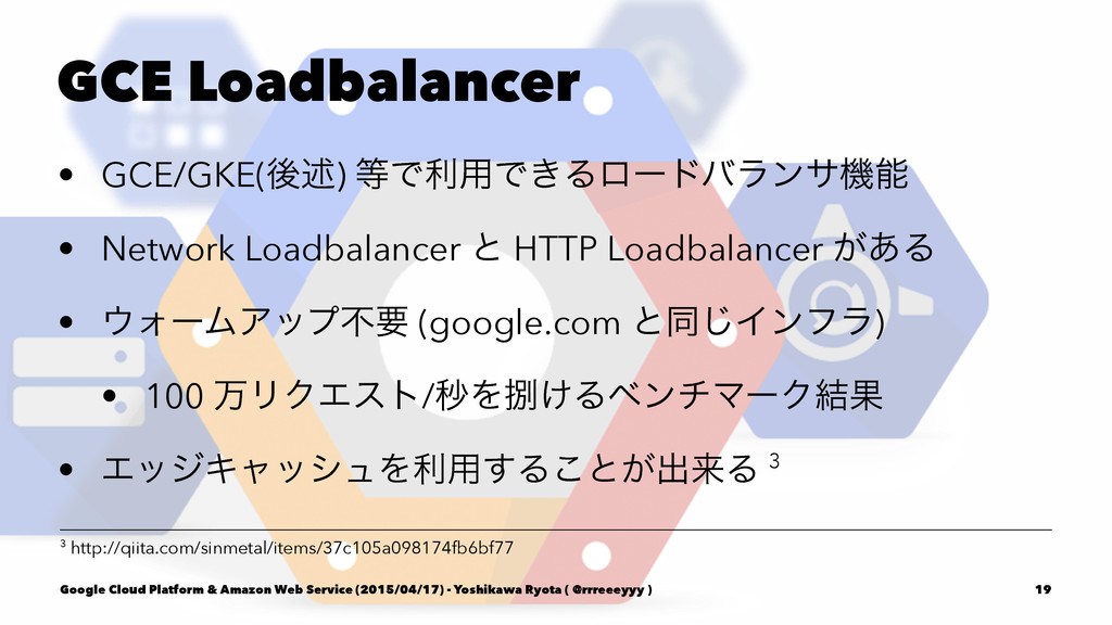 GCE Loadbalancer • GCE/GKE(ޙड़) ౳Ͱར༻Ͱ͖Δϩʔυόϥϯαػೳ...