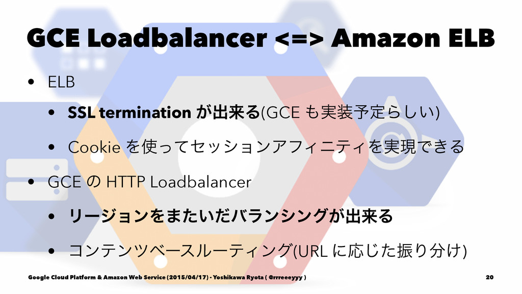 GCE Loadbalancer <=> Amazon ELB • ELB • SSL ter...