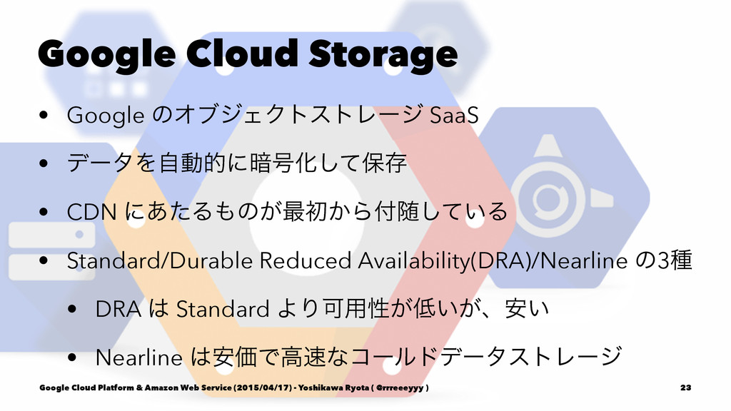 Google Cloud Storage • Google ͷΦϒδΣΫτετϨʔδ SaaS...