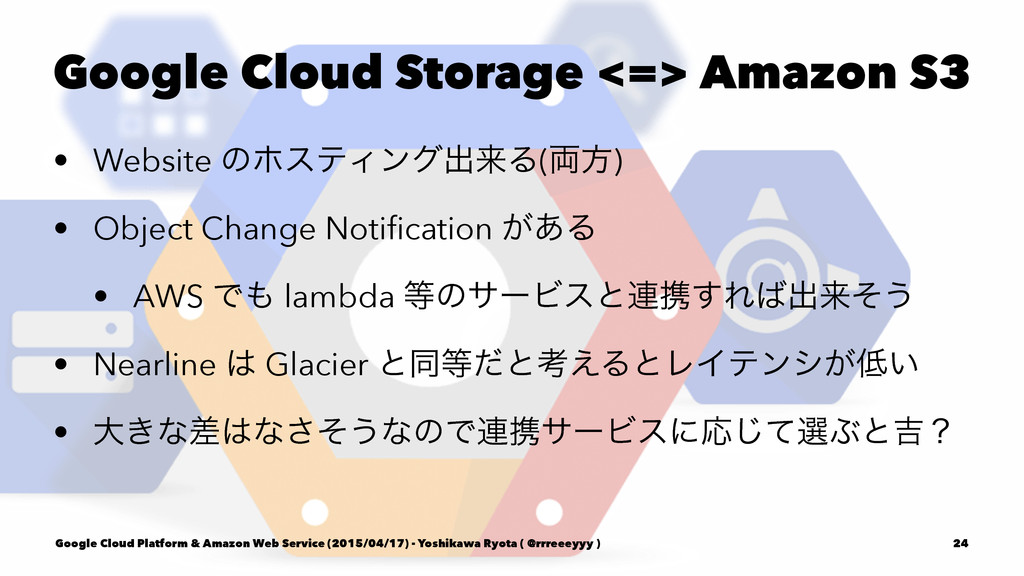 Google Cloud Storage <=> Amazon S3 • Website ͷϗ...