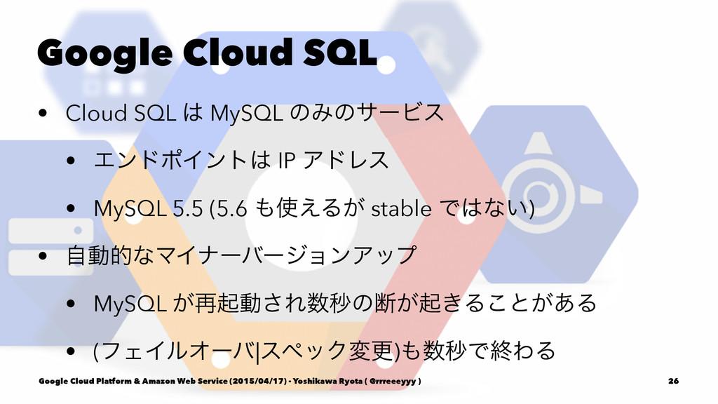 Google Cloud SQL • Cloud SQL  MySQL ͷΈͷαʔϏε • ...