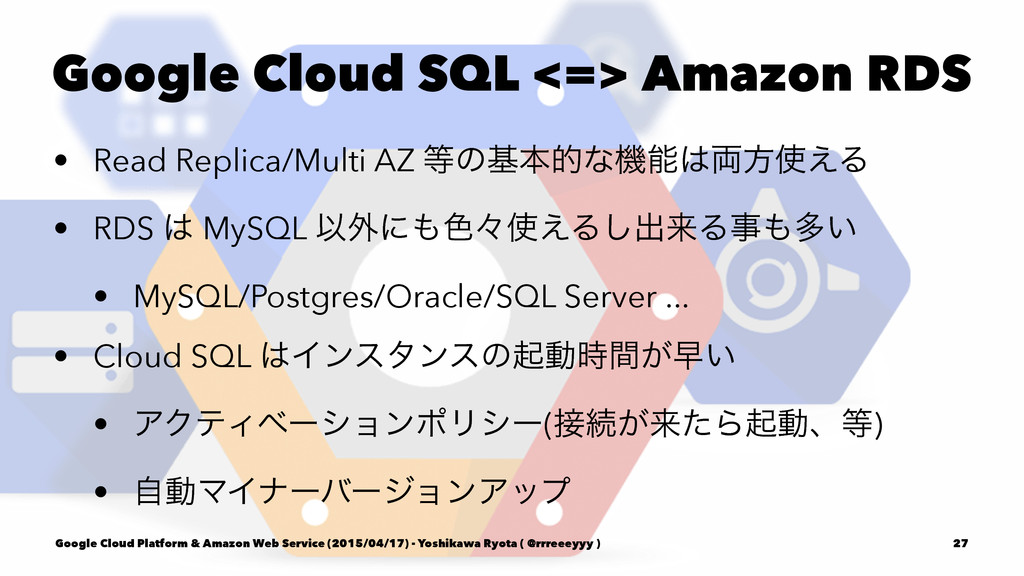 Google Cloud SQL <=> Amazon RDS • Read Replica/...