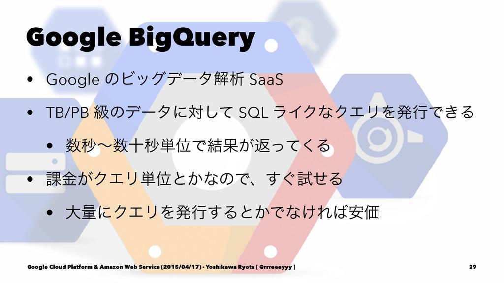 Google BigQuery • Google ͷϏοάσʔλղੳ SaaS • TB/PB...