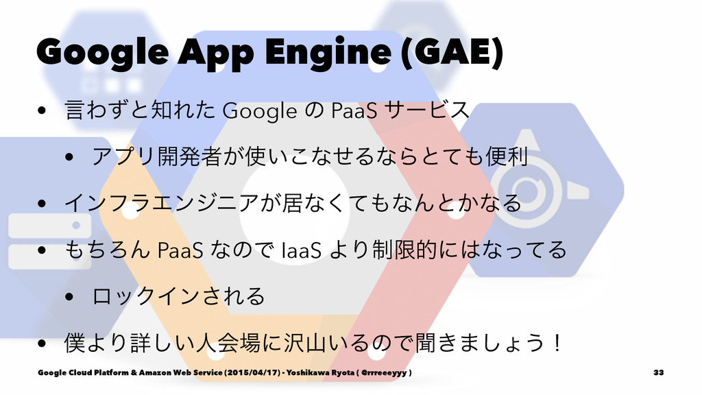 Google App Engine (GAE) • ݴΘͣͱ஌Εͨ Google ͷ PaaS...