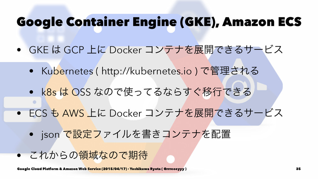 Google Container Engine (GKE), Amazon ECS • GKE...