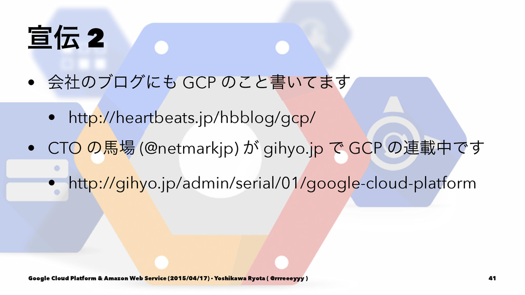 એ 2 • ձࣾͷϒϩάʹ GCP ͷ͜ͱॻ͍ͯ·͢ • http://heartbeat...