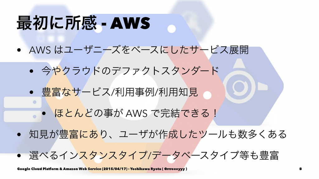 ࠷ॳʹॴײ - AWS • AWS ϢʔβχʔζΛϕʔεʹͨ͠αʔϏεల։ • ࠓΫϥυ...