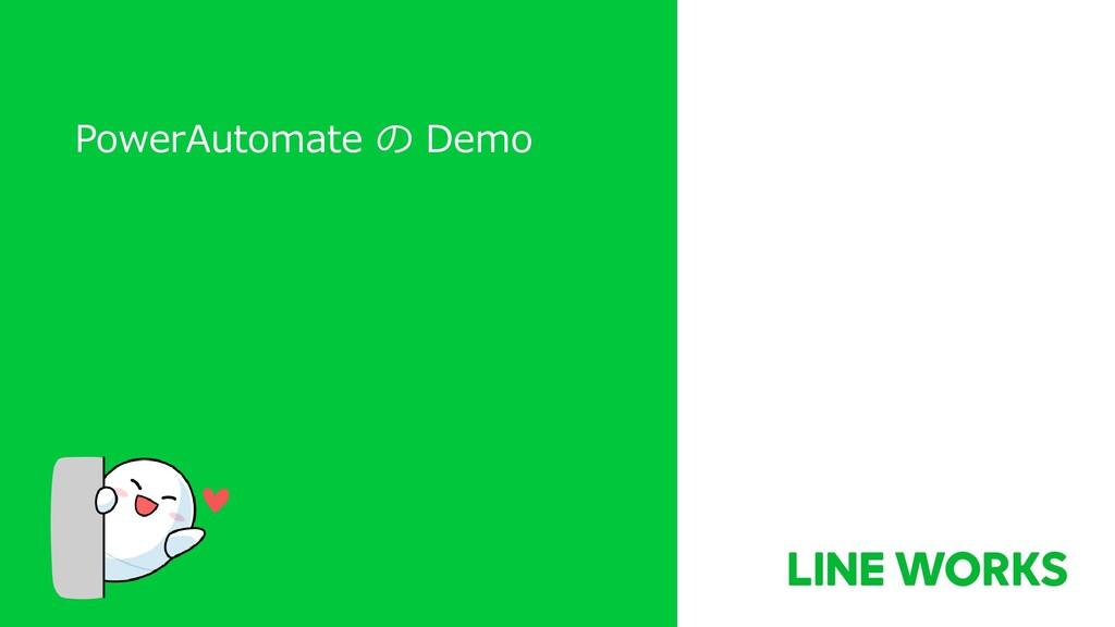 PowerAutomate の Demo