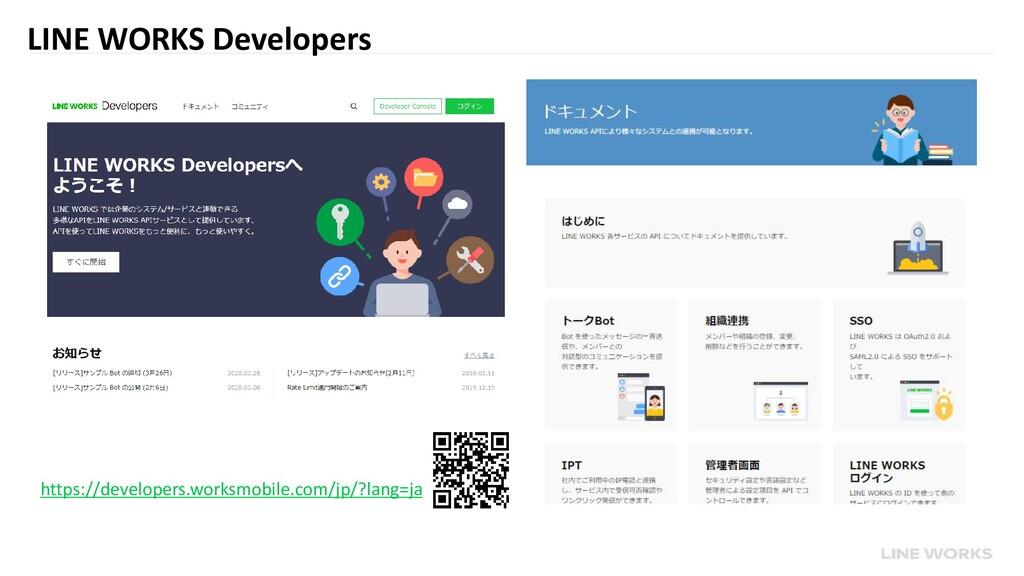 LINE WORKS Developers https://developers.worksm...