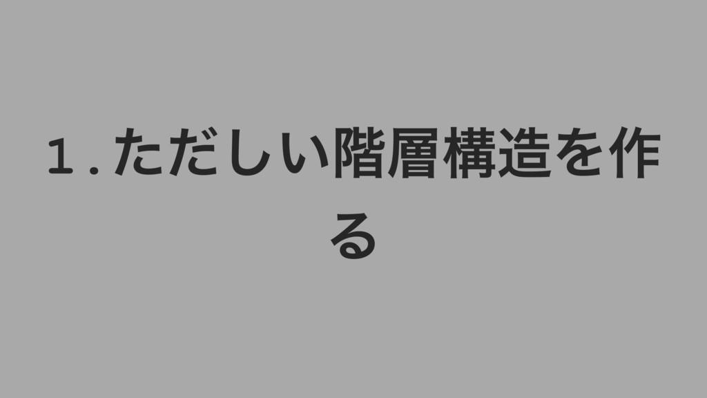 1.͍ͨͩ͠֊ߏΛ࡞ Δ