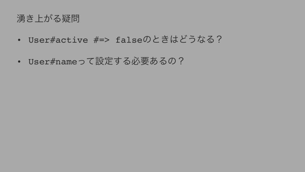 ্༙͖͕Δٙ • User#active #=> falseͷͱ͖Ͳ͏ͳΔʁ • User...