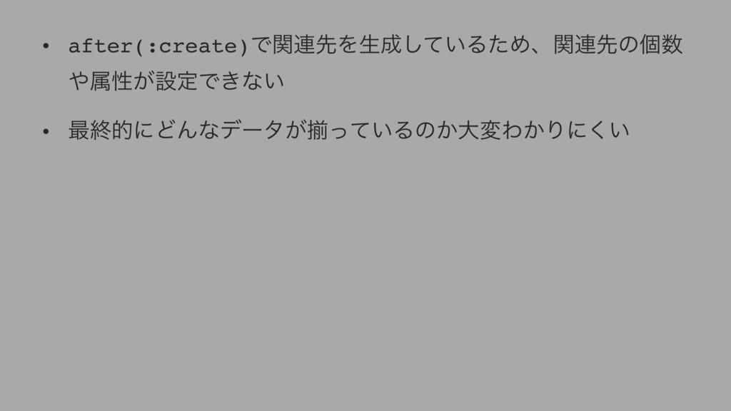 • after(:create)Ͱؔ࿈ઌΛੜ͍ͯ͠ΔͨΊɺؔ࿈ઌͷݸ ଐੑ͕ઃఆͰ͖ͳ͍...