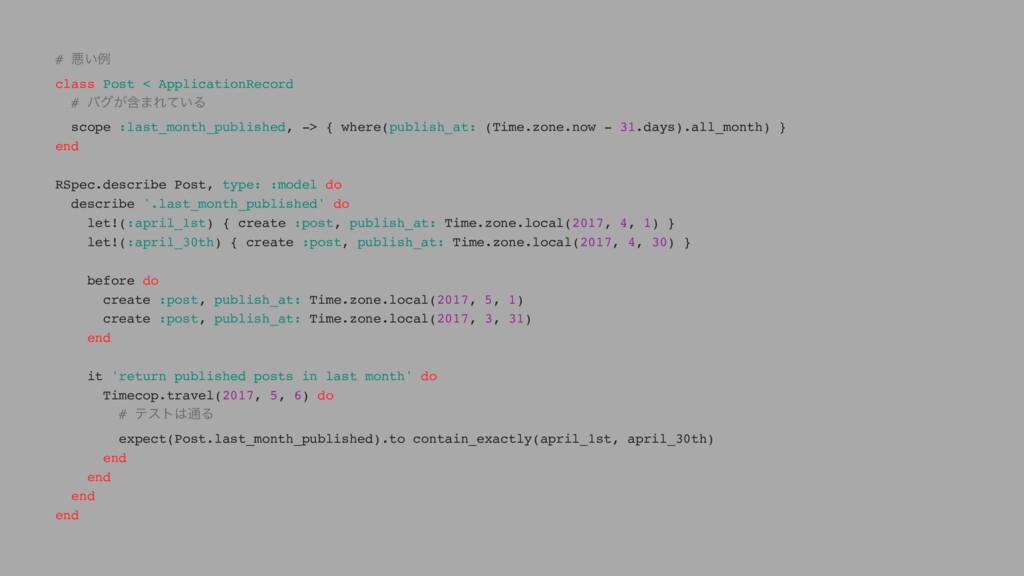 # ѱ͍ྫ class Post < ApplicationRecord # όάؚ͕·Ε͍ͯ...