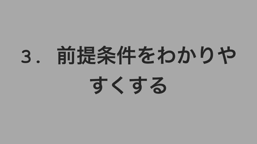 3. લఏ݅ΛΘ͔Γ ͘͢͢Δ