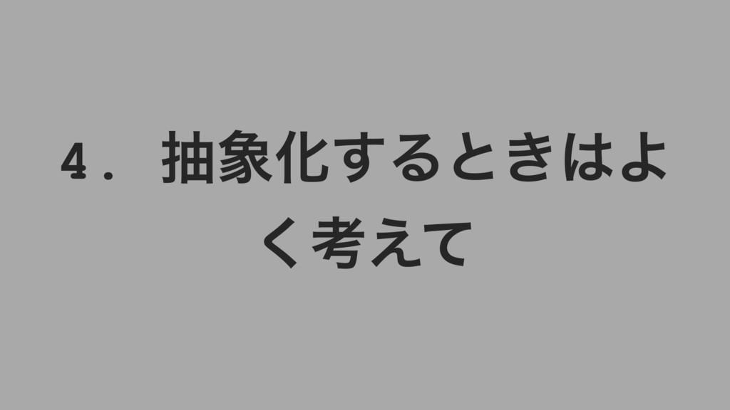 4. நԽ͢Δͱ͖Α ͘ߟ͑ͯ