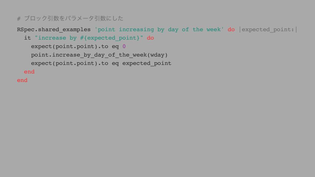 # ϒϩοΫҾΛύϥϝʔλҾʹͨ͠ RSpec.shared_examples 'poin...