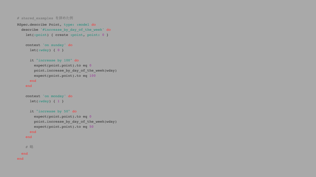 # shared_examples ΛࣙΊͨྫ RSpec.describe Point, t...