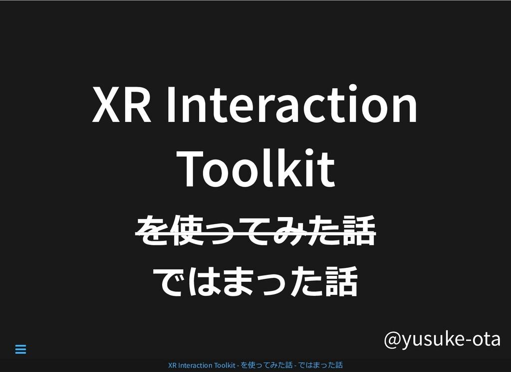 @yusuke-ota XR Interaction XR Interaction Toolk...