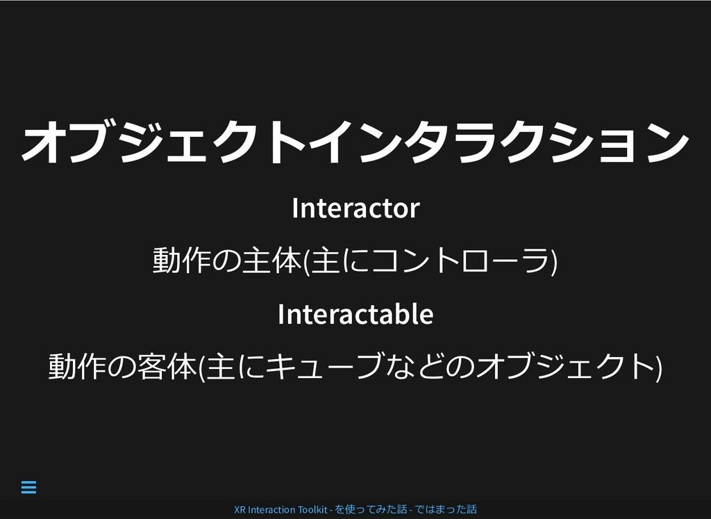 オブジェクトインタラクション オブジェクトインタラクション Interactor 動作の主体(...