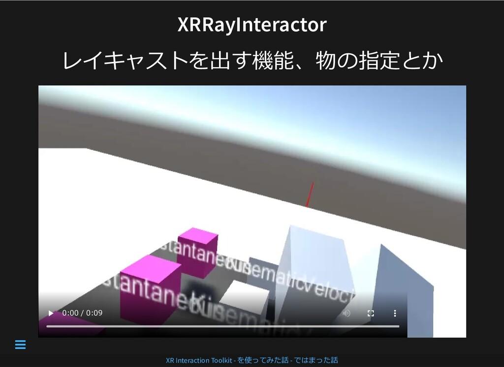 XRRayInteractor XRRayInteractor レイキャストを出す機能、物の指...