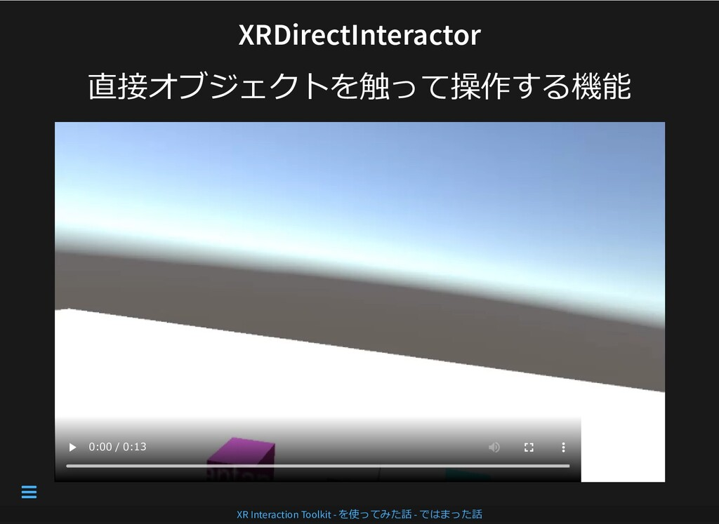 XRDirectInteractor XRDirectInteractor 直接オブジェクトを...