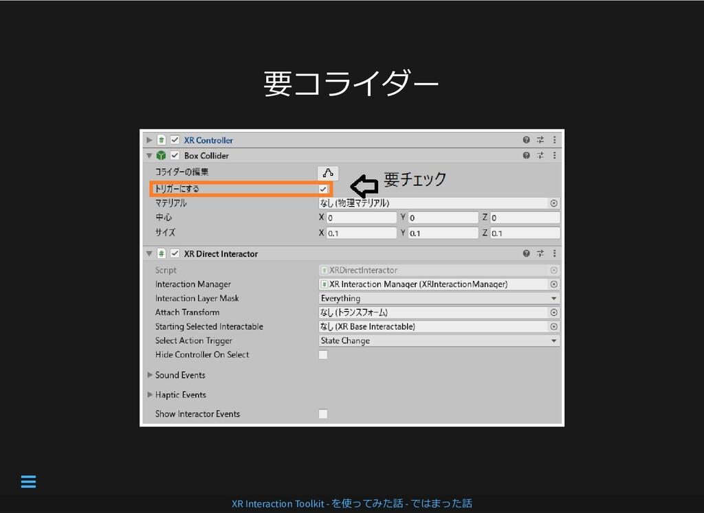 要コライダー XR Interaction Toolkit - を使ってみた話 - ではまった...