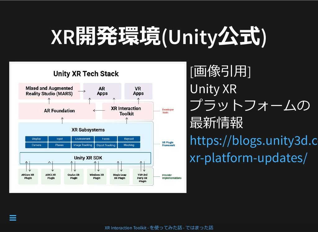 [画像引⽤] Unity XR プラットフォームの 最新情報 XR開発環境(Unity公式) ...