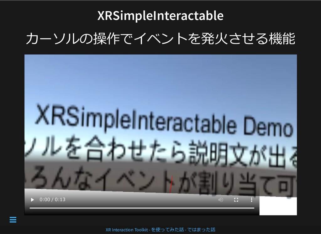 XRSimpleInteractable XRSimpleInteractable カーソルの...