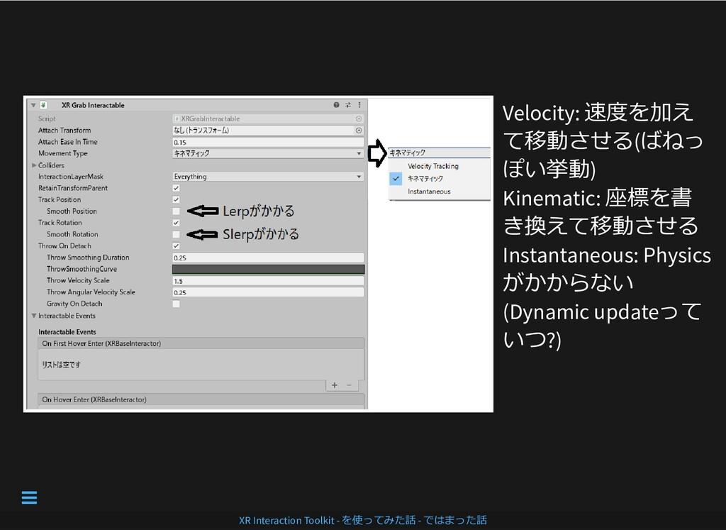 Velocity: 速度を加え て移動させる(ばねっ ぽい挙動) Kinematic: 座標を...