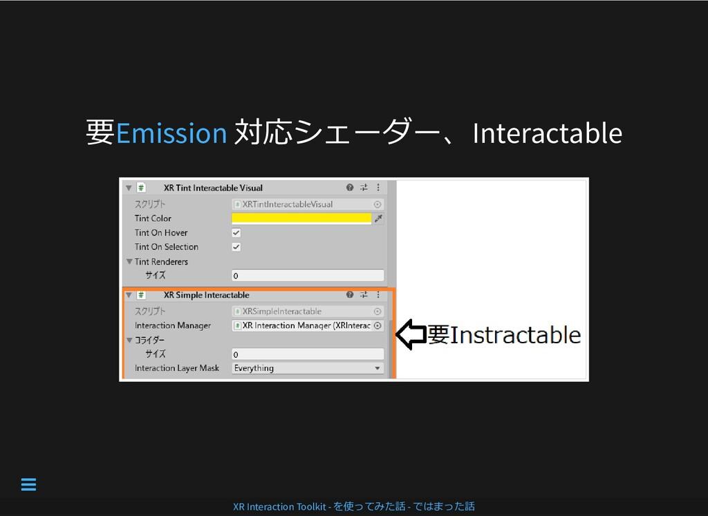 要 対応シェーダー、Interactable Emission XR Interaction ...