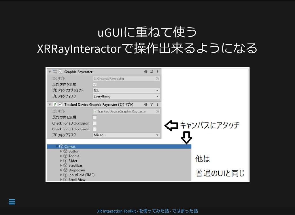 uGUIに重ねて使う XRRayInteractorで操作出来るようになる XR Intera...