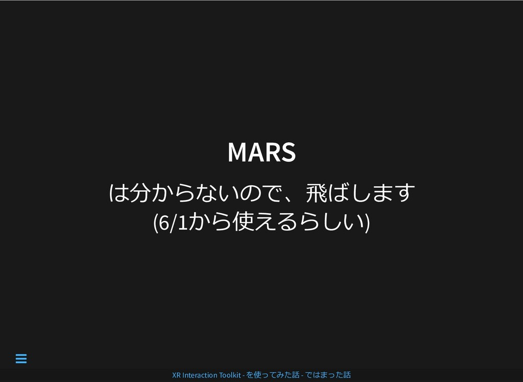 MARS MARS は分からないので、⾶ばします (6/1から使えるらしい) XR Inter...
