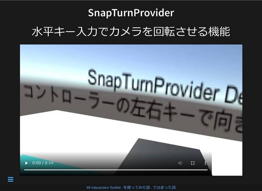 SnapTurnProvider SnapTurnProvider ⽔平キー⼊⼒でカメラを回転...