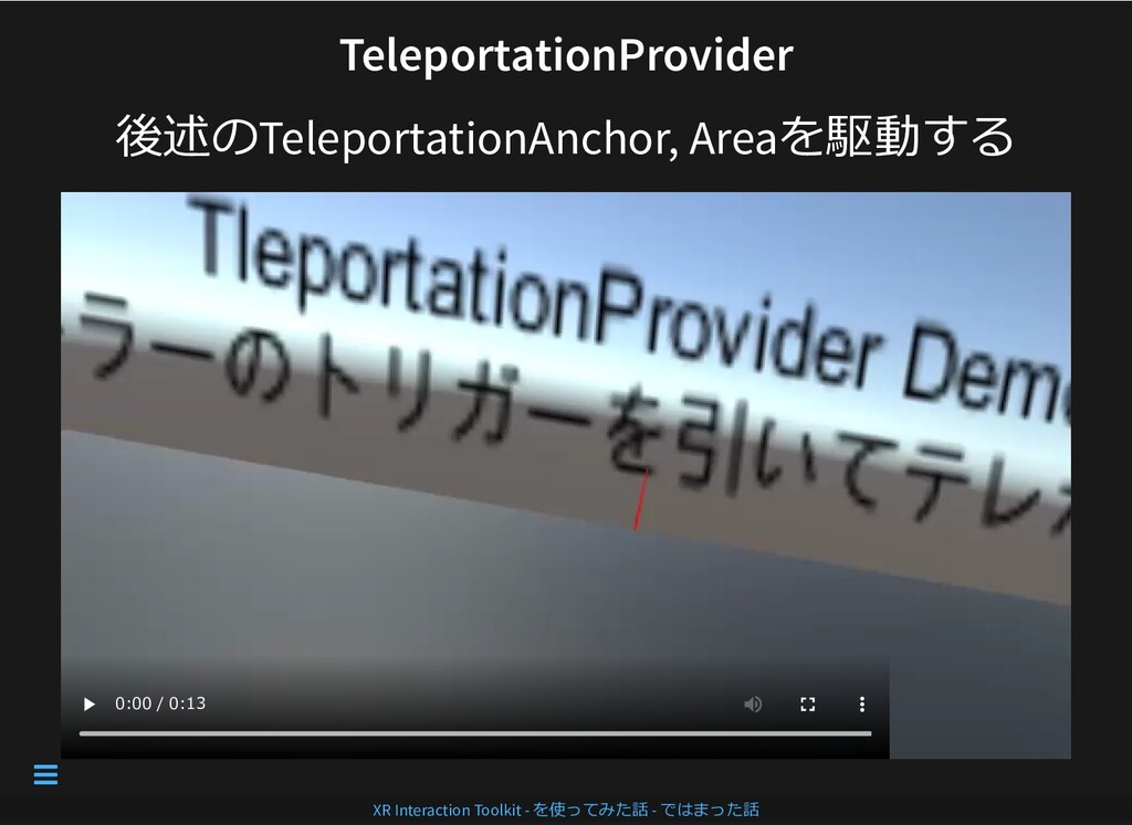 TeleportationProvider TeleportationProvider 後述の...