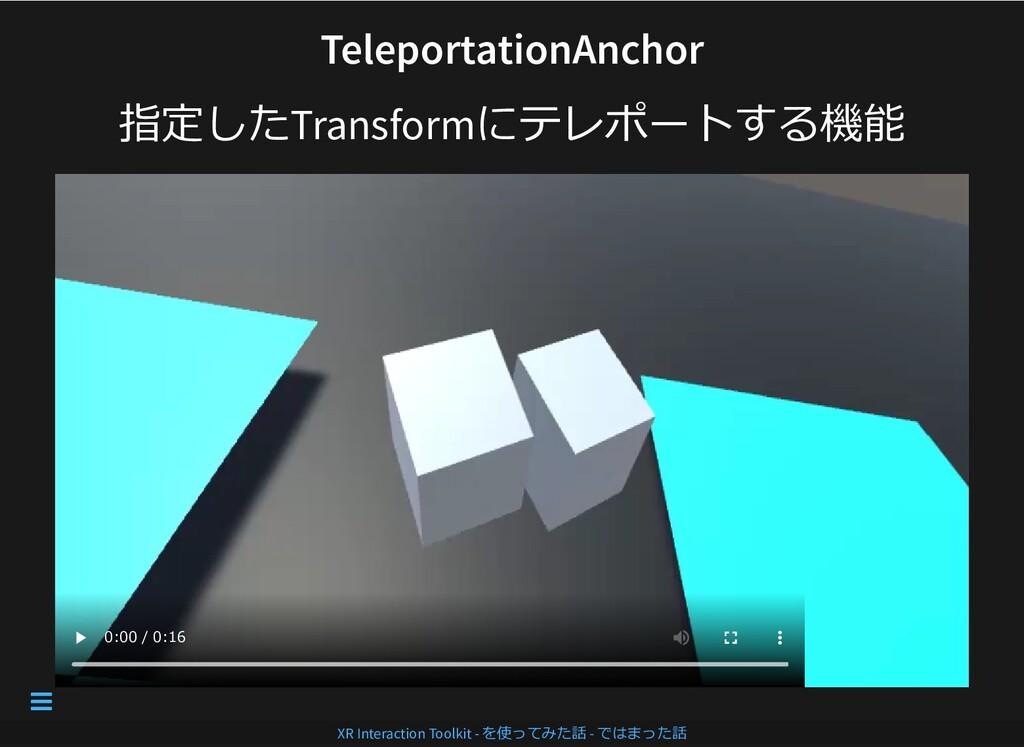 TeleportationAnchor TeleportationAnchor 指定したTra...