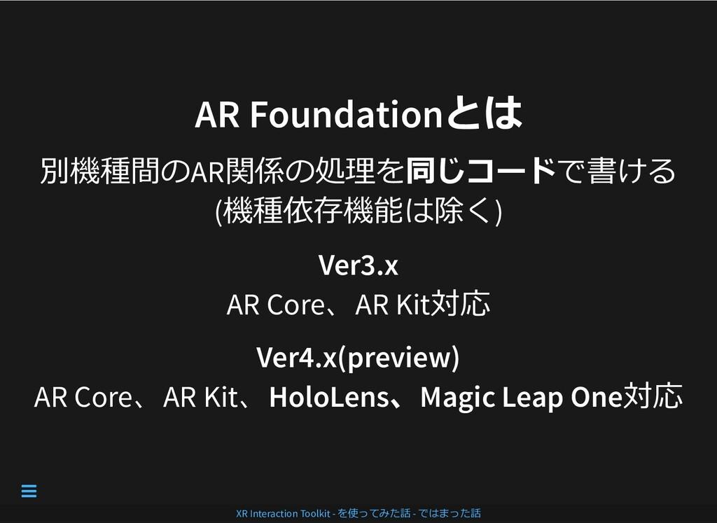 AR Foundationとは AR Foundationとは 別機種間のAR関係の処理を同じ...