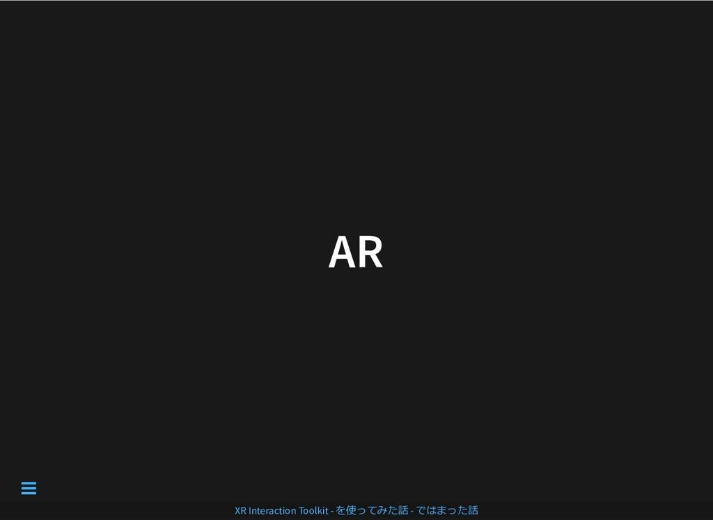 AR AR XR Interaction Toolkit - を使ってみた話 - ではまった話...