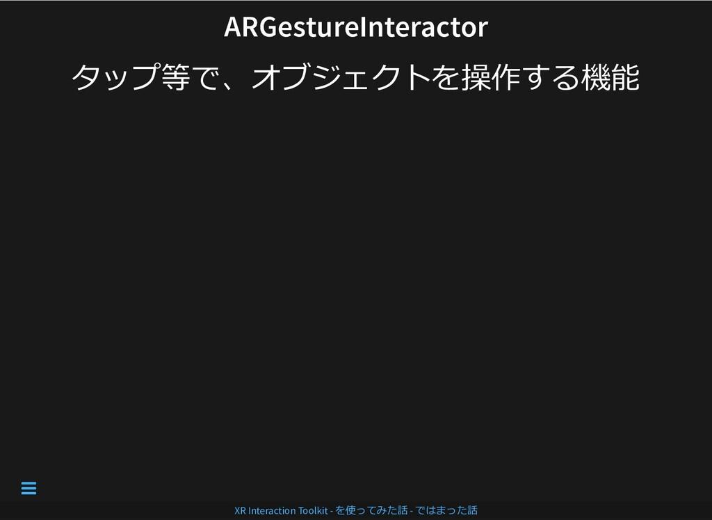 ARGestureInteractor ARGestureInteractor タップ等で、オ...