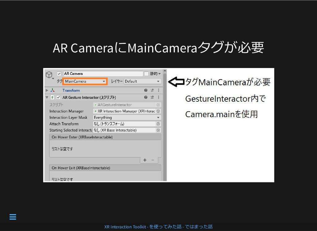 AR CameraにMainCameraタグが必要 XR Interaction Toolki...