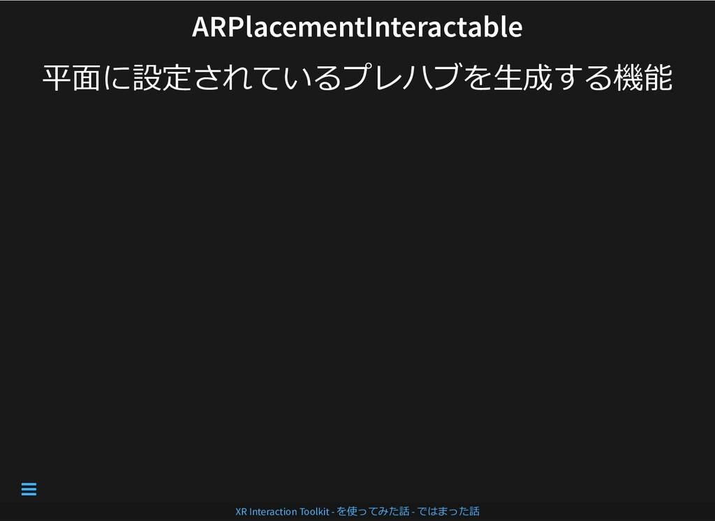 ARPlacementInteractable ARPlacementInteractable...