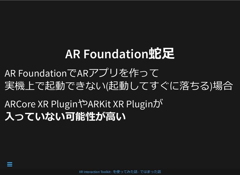 AR Foundation蛇⾜ AR Foundation蛇⾜ AR FoundationでA...